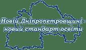 Новій Дніпропетровщині - новий стандарт освіти