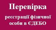Перевірка реєстрації фізичної особи в Єдиній державній електронній базі з питань освіти