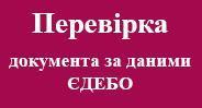 Перевірка документа за даними Єдиної державної електронної бази з питань освіти