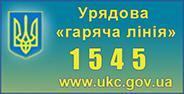 Урядовий контактний центр